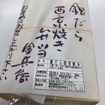 金兵衛 - パッケージ