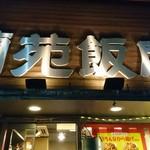 蘭苑飯店 -