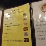 TANTO屋 - グルメセットのメニュー 2018.1