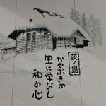 麺や 燕華 - 入り口脇の壁に柏崎市高柳のシャッターアートと同じ絵がありました