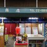 福原商店 -