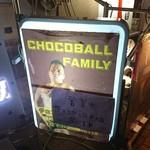 チョコボールファミリー -