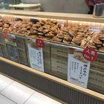 神戸牛のミートパイ - 店内