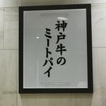 神戸牛のミートパイ - 看板