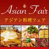 ボン・ロザージュ - 料理写真:【2・3月ブッフェ】アジアンフェア