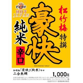 【1月16日~2月28日開催】熱燗フェア