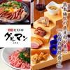 肉びすとろ グルマン 三年坂 - 料理写真: