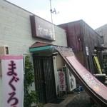 ヤマキ - 店舗外観