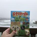 79475609 - ④秋田犬の鼻くそ(笑)