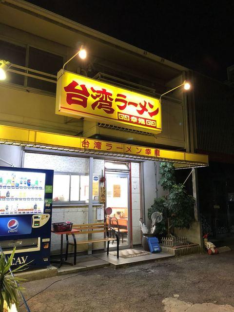 台湾ラーメン 幸龍 - お店の外観です