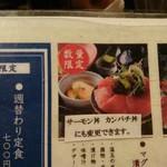 海鮮 銘酒 ななつぼし - メニュー