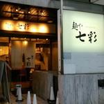79478916 - 七彩さん  入り口付近。
