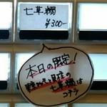 79478940 - 七彩さん毎年恒例  1月7日の七草粥。