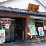 茶屋本店 -