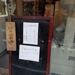 誠や9号店 -