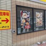 函館麺屋 四代目 - 店舗外のメニューポスターと駐車場案内