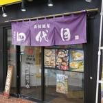 函館麺屋 四代目 - 店舗入口外観