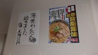函館麺屋 四代目 - メニューポスター&「♪海老わんたん麺始めました」