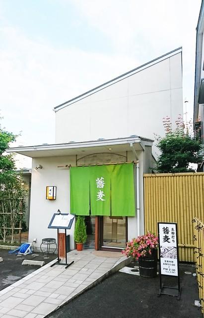神通町 田村