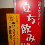 昭和ロマン おとめの台所 - この看板を見つけられた貴方は幸せ者!
