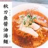 Menyagoshichiya - 料理写真:1月のランチ限定「秋刀魚醤油湯麺」