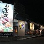お好み焼本舗 緑店 -