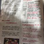 ろばた - ろばた(メニュー1)