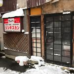ろばた - ろばた(旧店舗外観)