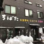 ろばた - ろばた(現店舗外観)