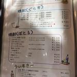 ろばた - ろばた(メニュー4)