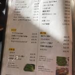ろばた - ろばた(メニュー3)
