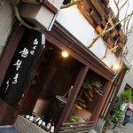鉄板焼き 無量多 - 佐賀で飲食店展開をする、お馴染み『らららグループ』のお店。
