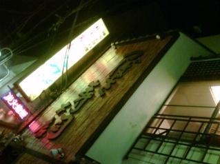 つばさ寿司本店