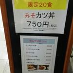 さくら亭 - 2017.12