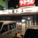 麺屋昊鶏 -