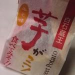 高甚 白石駅前本店 -