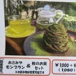 山本園 WITH TEA -