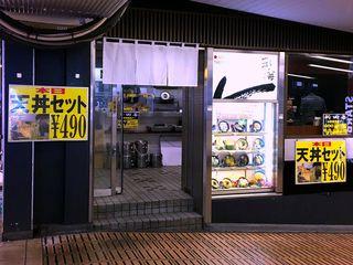 新田毎 秋葉原 - 店舗外観 2017.10.13