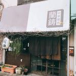 中華蕎麦 蘭鋳 - 店の外観
