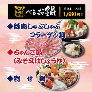 ◆選べる鍋コース◆コースも色々