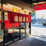 雨風本舗 - 熱海を代表する老舗麺処!