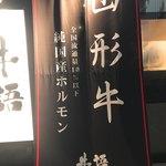 79517652 - ぎゅっと、山形牛!!