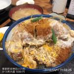 青新軒 - かつ丼大盛 1030 円