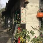 ミーシャのハーブ庭園 ブーケ ダルブル - ミステリアスなエントランス