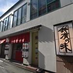 たこ右衛門・箱根ビールバー - ︎小田原といえば「鈴廣かまぼこ」。その鈴廣さんが手がける、すり身のたこ焼き専門店「たこ右衛門」
