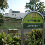 はらっぱ - はらっぱの前の吉祥寺西公園、向こうにKINOKUNIYAが見えます。