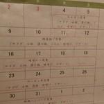 海鮮 銘酒 ななつぼし - 日替わりメニュー予定