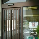 小嶋屋総本店 -