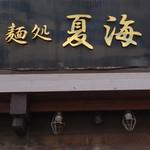 麺処 夏海 - 看板「夏海」 カッコイイ