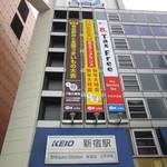 79525986 - 京王百貨店新宿店前